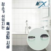 나노플렉스 욕실 나노코팅 프리미엄 탄소코팅 방문시공