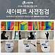 내집처럼 입주아파트 사전점검 대행서비스(PRO / 33평 기준)